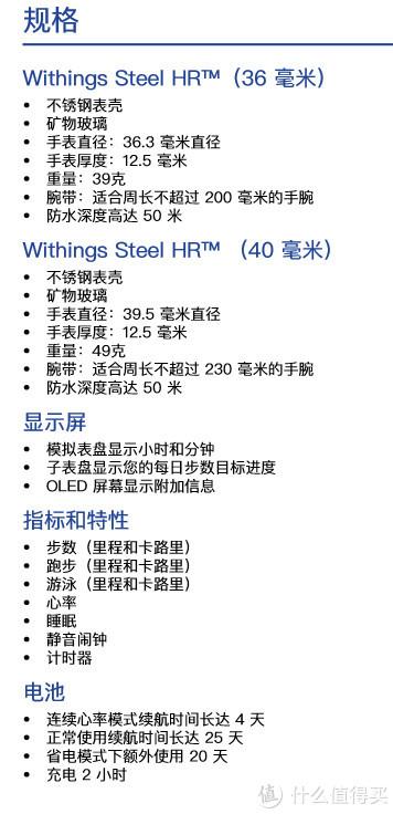 低调奢华有内涵:Withings Steel HR 智能手表评测