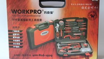 你的左膀右臂——WORKPRO万克宝高级家用工具50件套众测