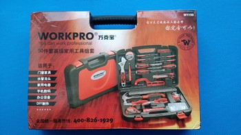 北漂小能手的工具百宝箱——万克宝 高级家用工具50件套