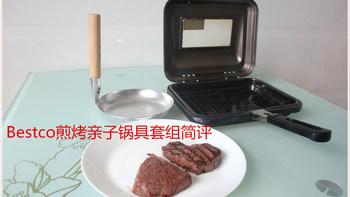 """主打""""短、平、快""""组合技的迷你烤箱、煎锅组合——简单、实用、小众的日本Bestco煎烤亲子锅具套组简评"""