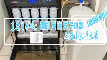 直接可以喝:QINYUAN 沁园 反渗透净水器 体验测评 对比小米净水器