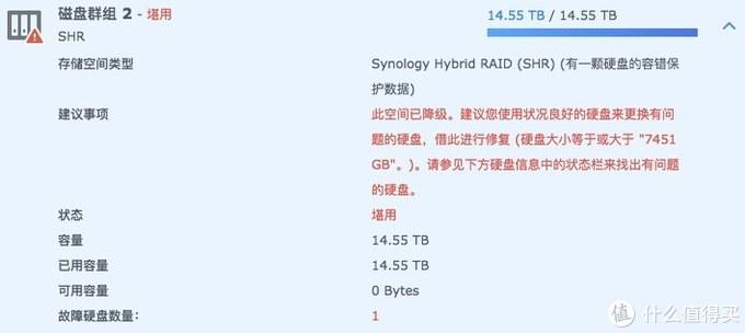 模拟损坏的RAID0