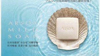 休养肌肤的好伙伴——ARSOA 安露莎 日本手工皂洁面皂 小白皂 众测报告