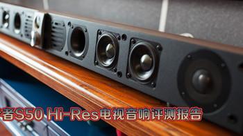 超薄电视的好伙伴——漫步者S50 Hi-Res电视音响评测