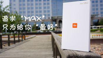 """追求""""MAX"""",只为给你""""最好""""——小米Max2高配版测评"""