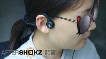 AfterShokz 韶音 Breez骨传导蓝牙耳机 —一个独特的出行伙伴