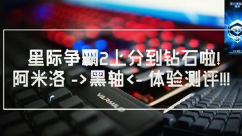 星际争霸2上分到钻石啦:阿米洛 cherry轴机械键盘 ->黑轴