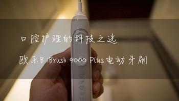 口腔护理的科技之选, 欧乐B iBrush 9000 Plus 电动牙刷体验