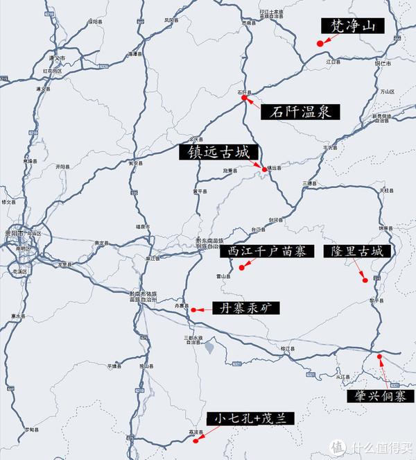 向黔进 — 游荡在贵州的东南西北!