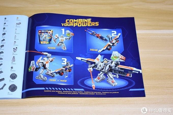 组合新玩法——LEGO 乐高 70348 & 70366 开箱测试