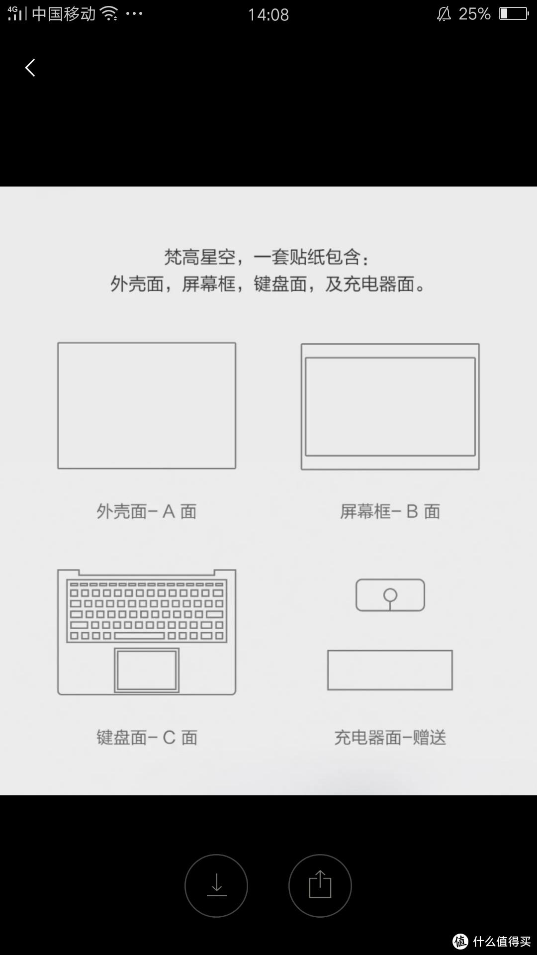 给你的笔记本添一丝艺术气息—MI 小米 笔记本电脑贴纸梵高版