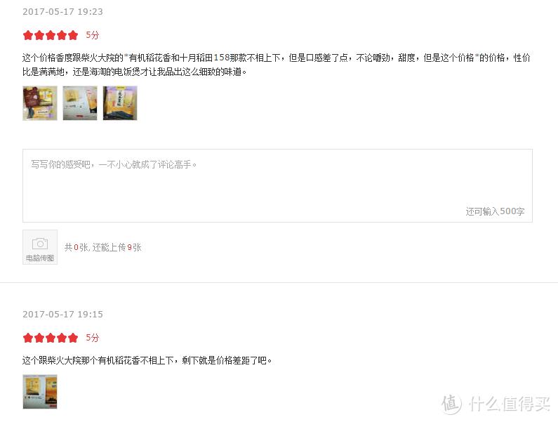 #原创新人# 老生常谈自己日亚购买电饭煲,及下锅米的试用 — ZOJIRUSHI 象印 NP-YB10-VD 电饭煲
