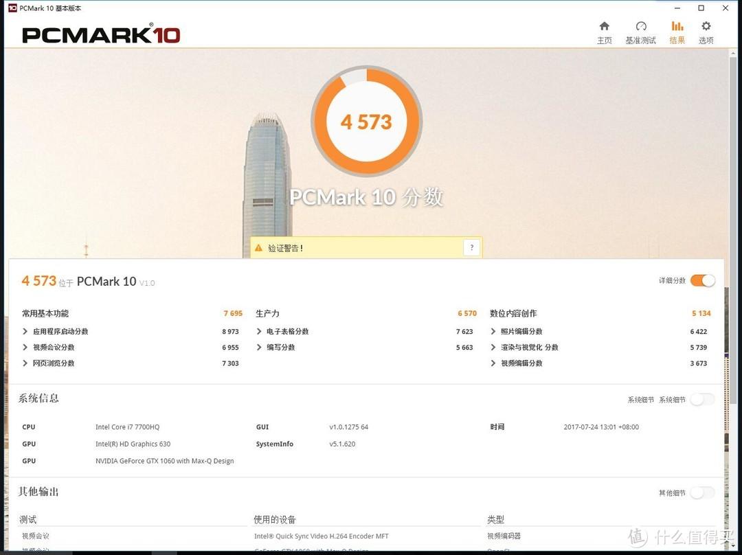 Lenovo 联想 拯救者R720 GTX1060Max-Q 版开箱简测!