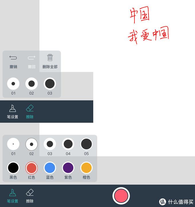 画笔和擦除选项,个人觉得有点少啊,颜色居然只有5个可以选~~~
