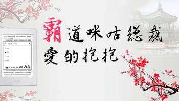 霸道咪咕总裁——Kindle X咪咕电子书阅读器