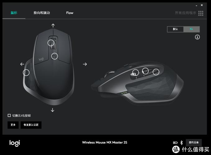多机控的无界鼠 罗技MX Master 2S无线激光鼠标评测