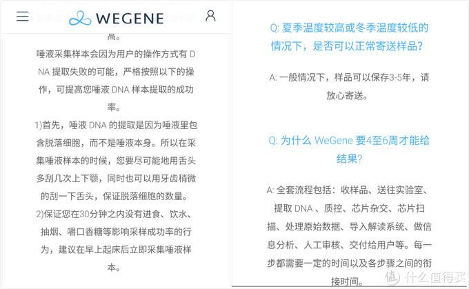 从源头看未来-WeGene基因检测评测报告