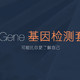 可能比你更了解自己——WeGene基因检测套件评测