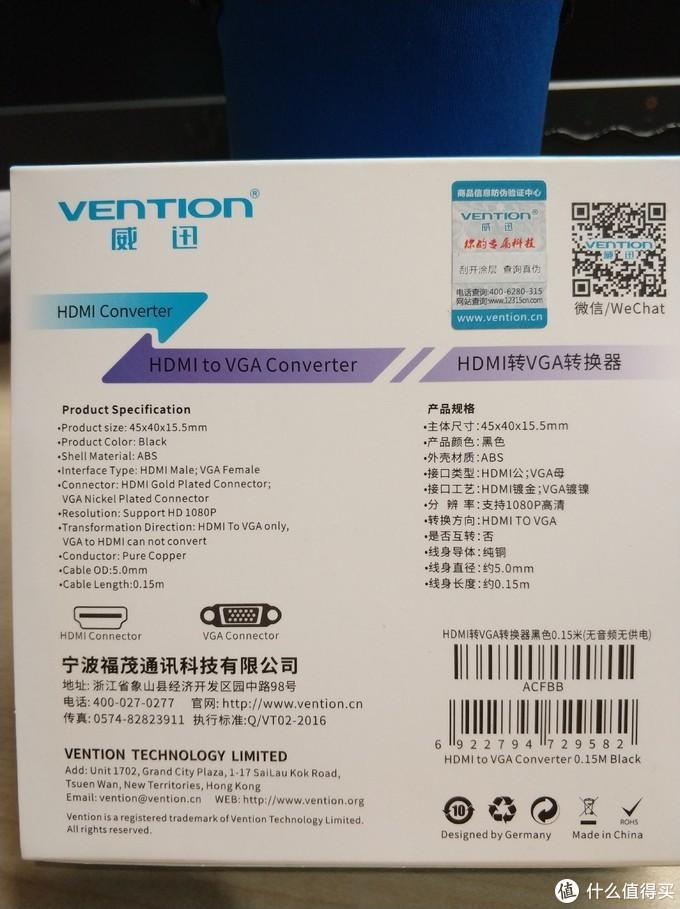 穷折腾—VENTION 威迅&UGREEN 绿联 HDMI转VGA转接头 开箱