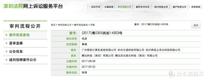 ▲深圳法院案件信息公开