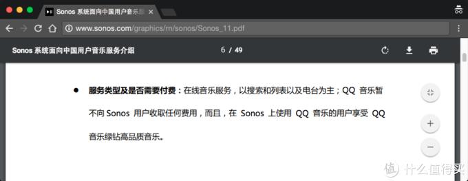 ▲Sonos官方介绍文档