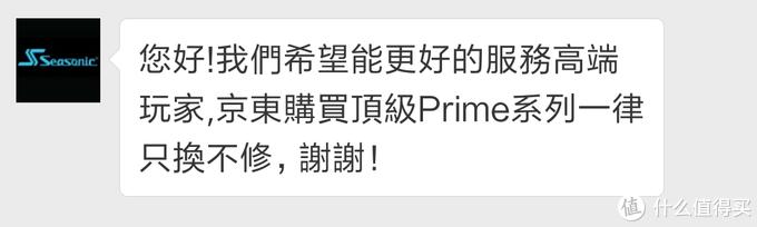 #原创新人#海韵 Prime 750w 全模组电脑电源 开箱及官方售后体验