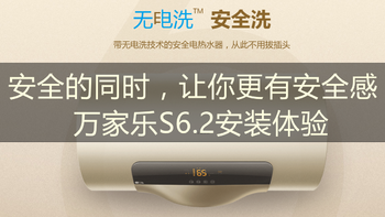 安全的同时,让你更有安全感--万家乐S6.2安装体验