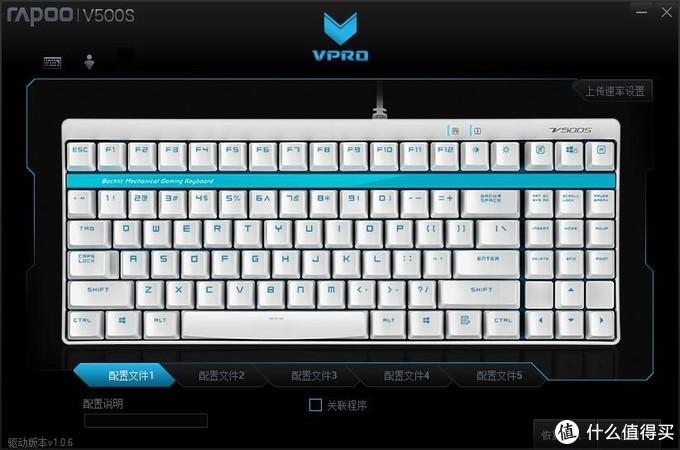 #原创新人#只为刚需,人生第一把机械键盘—Rapoo 雷柏 V500 开箱及小评