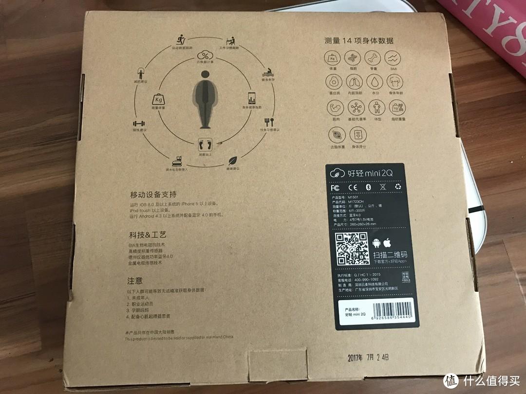 YUNMAI 云麦 好轻mini2Q 熊猫版 智能体脂秤 开箱