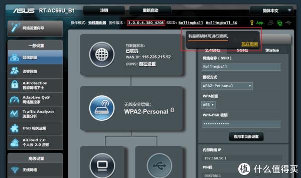 几百块买个路由器值得吗?华硕AC-66U B1路由器评测+刷入梅林固件教程