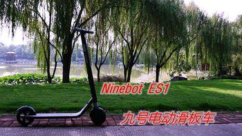 一键开合,说走就走——Ninebot ES1九号电动滑板车使用体验