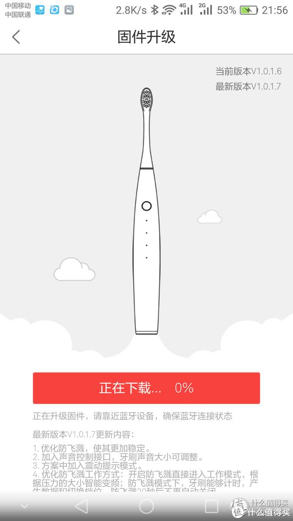 第一次朕值到了:Oclean One 智能声波电动牙刷
