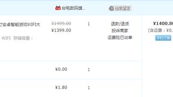 台电 T10 平板电脑购买理由(屏幕 快充 扬声器)