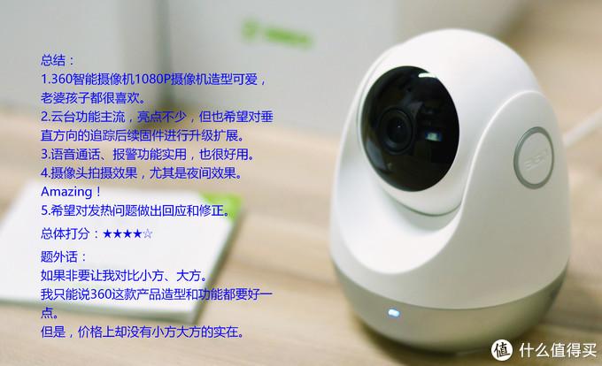 呆萌呆萌小胖子——360智能摄像机1080P云台版详测