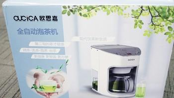 欧思嘉 全自动泡茶机开箱展示(容量|过滤器|软管保护|加热器)