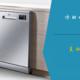 你的手还有更重要的事要去做-美的D5-T洗碗机简评