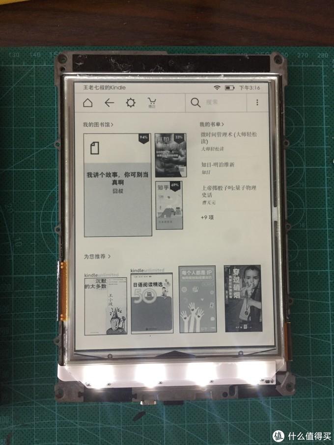 史上最完整Kindle Paperwrite 2更换屏幕记录