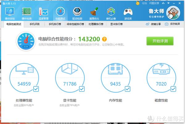 友情装机系列:朋友的新宠—AMD Ryzen3 锐龙 1300X & ASUS 华硕  B350 Plus & Dataland 迪兰560D 开箱简评