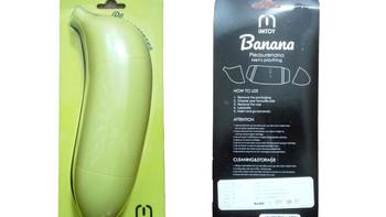 IMTOY 香蕉 飞机杯使用体验(外观|设计)