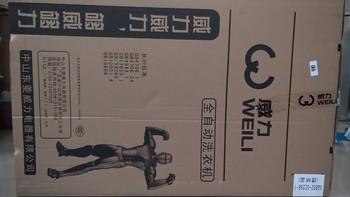 威力 XQB52-5226B-1 洗衣机开箱展示(价格|水龙头|水管|赃物带|按钮)