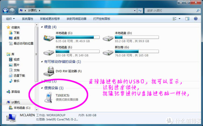 画屏音丽,匠心不语——台电T10平板电脑评测