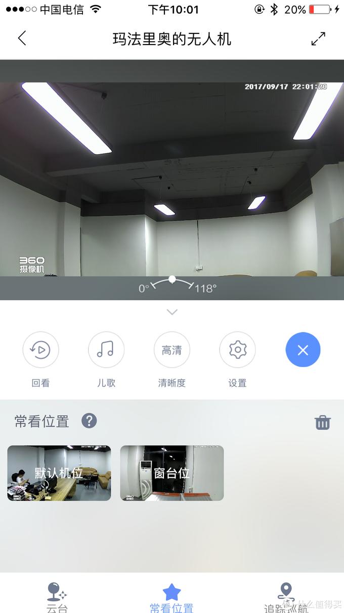 逗你玩儿的360智能云台摄像机1080P
