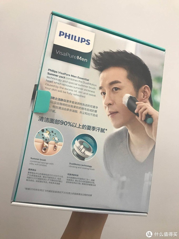男人的一天面子问题——Philips VisaPure男士洁面仪