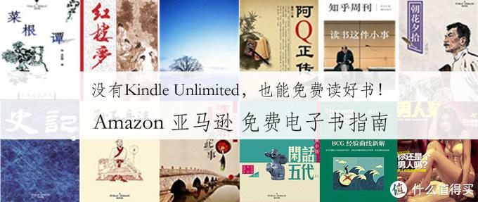 没有Kindle Unlimited,也能免费读好书!Amazon 亚马逊 免费电子书指南