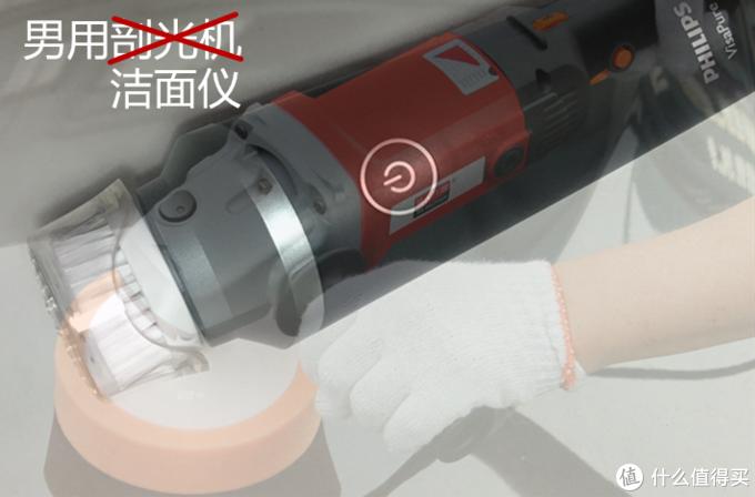 男用剖光机—飞利浦洁面仪体验评测