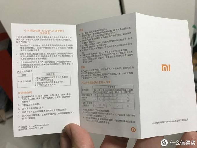 1块钱京东买的 小米  10000毫安 高配版玫瑰金色 移动电源 开箱晒单