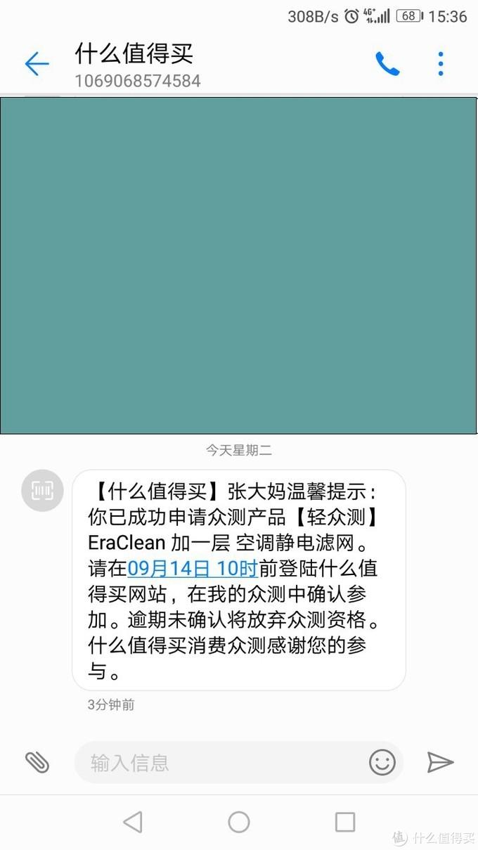 小小一层网,作用不简单——EraClean 加一层 空调静电滤网轻众测报告