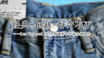 经典+创新=好奇不灭——Lee Tapered Fit 全新锥形牛仔裤众测报告