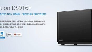 群晖 DS918+ 四盘位NAS网络存储服务器外观展示(说明书|硬盘|托架|内存)