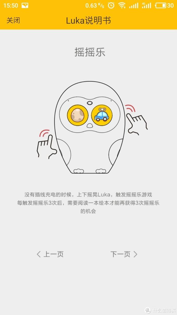 可能是当下最好的绘本阅读辅助产品----物灵Luka阅读机器人